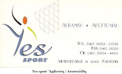 Yes sport Αρβανίτης/Αποστολίδης