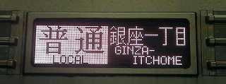東京メトロ有楽町線 各停 銀座一丁目行き 東武9000系