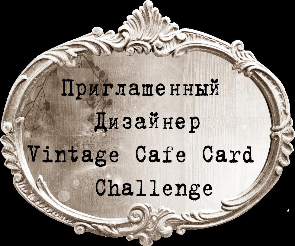 "задание ""Vintage Voyage"""