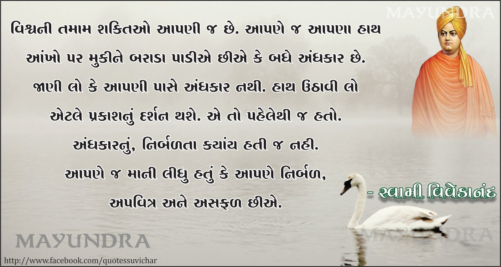 Quotes Vivekananda Gujarati Quotes  Swami Vivekananda  Quotes India  Quotes