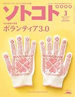 月刊ソトコト2012年3月号