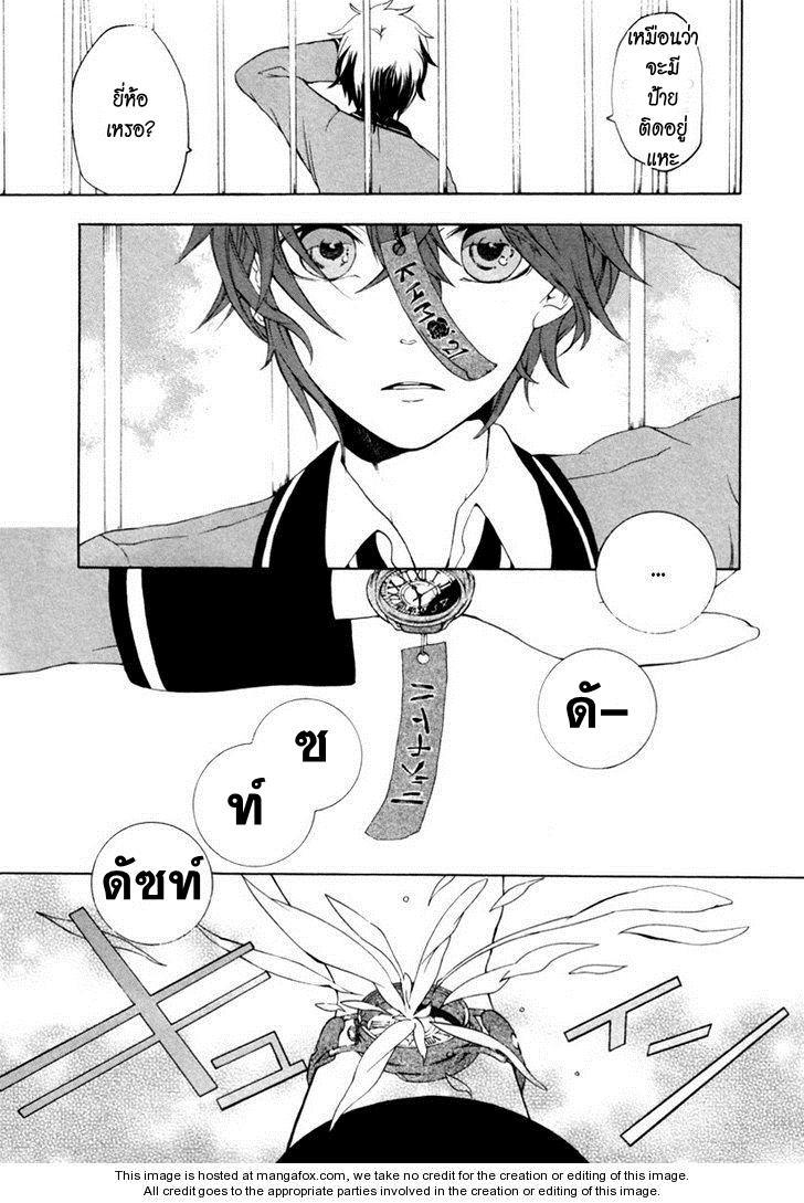 อ่านการ์ตูน Kataribe no Risuto 1 ภาพที่ 22