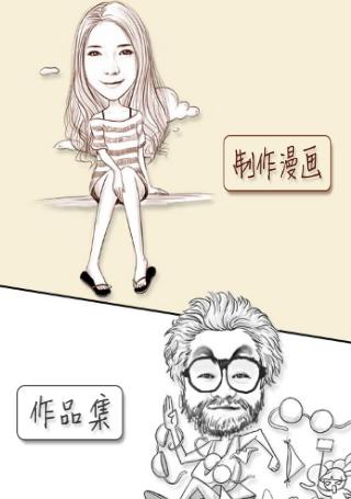 Download Aplikasi Android Karikatur 魔漫相机 (Moman Camera) | apk