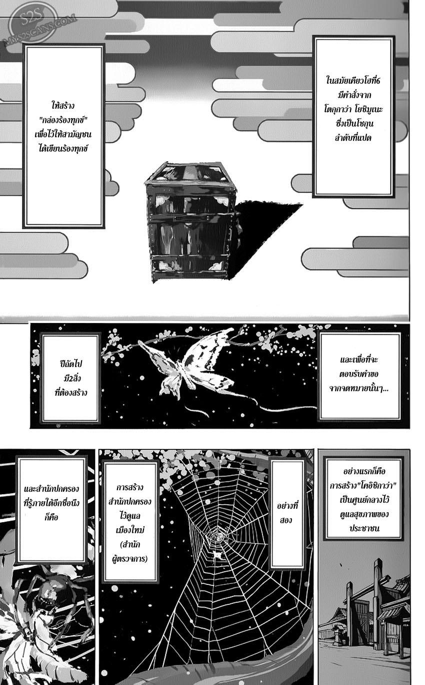 อ่านการ์ตูน Joujuu Senjin Mushibugyo 1 ภาพที่ 5