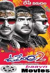 Upendra 2 (Uppi2) 2015 Telugu Full