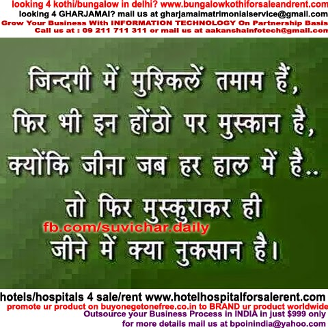 Happy Life Quotes In Hindi Suvichar In Hindi