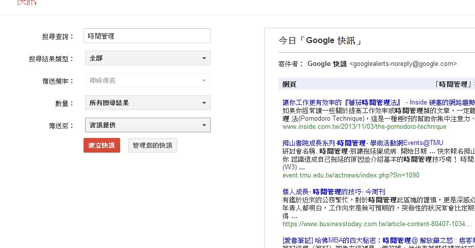打造中文版 Zite: 如何每日全自動挖掘自己需要的有用資訊?