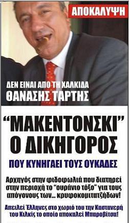"""ΕΦΗΜΕΡΙΔΑ """"ΣΤΟΧΟΣ"""""""