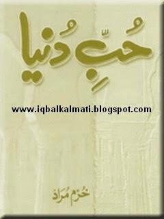Hubb e Dunya By Khurram Murad