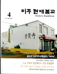 Bo Hyun Sa Temple