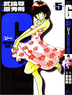 ジー GOKUDO GIRL