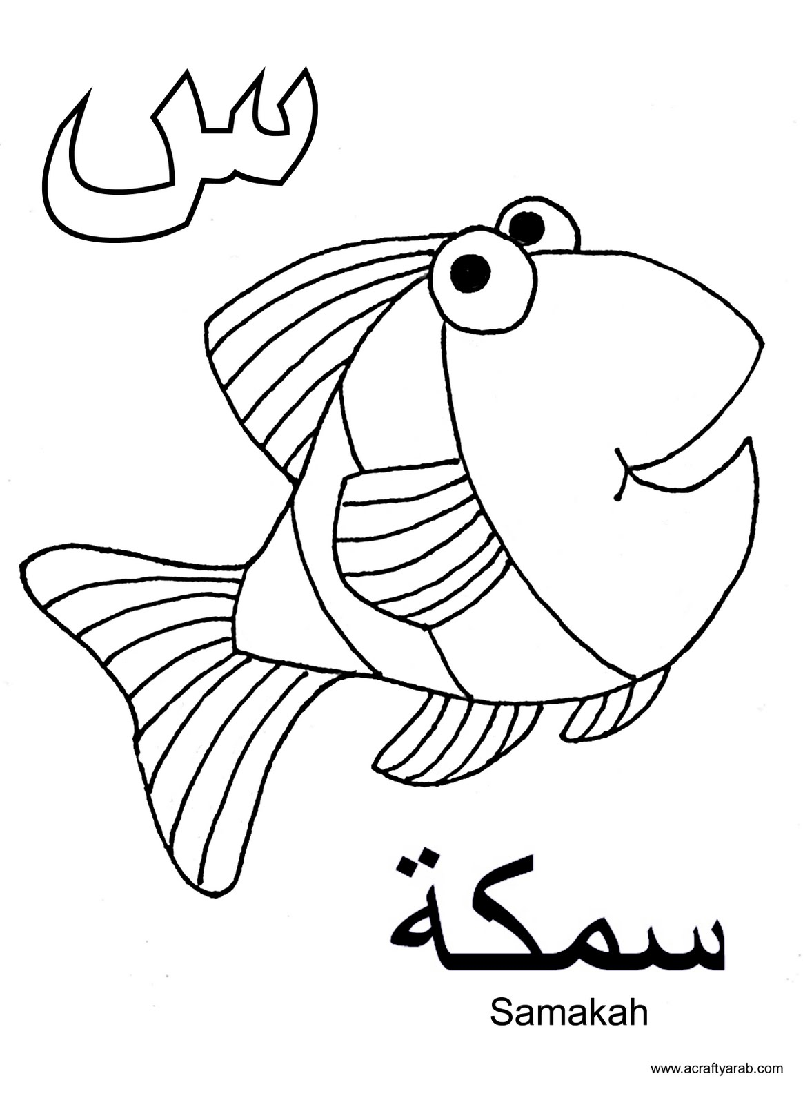 Coloring Pages Arabic Alphabet : A crafty arab arabic alphabet colouring pages sa is for