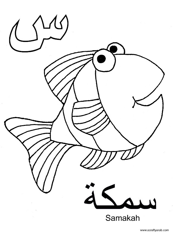 to be my first tester here is the page to print samakah colouring page title=