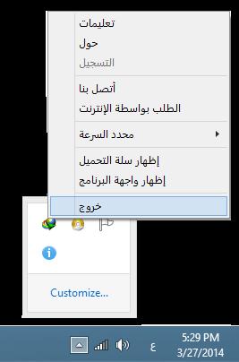 إغلاق برنامج IDM