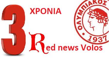 3 Χρόνια Red News Volos