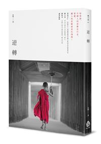 长篇小说《逆转》近日在台湾出版