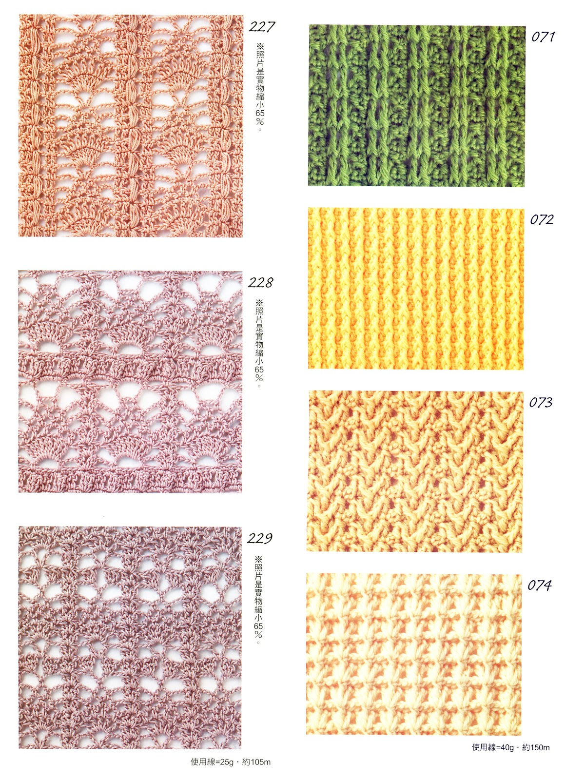 Crochet Stitches And Names : MyCreativeCard.com: Japanese Crochet 300 Stitches Guide Dictionary