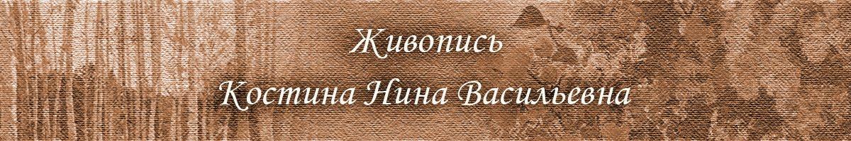 Костина Нина Васильевна