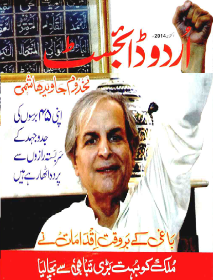 Urdu Digest October 2014 pdf