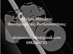 ΓΑΜΟΙ -ΒΑΠΤΙΣΕΙΣ- ΕΚΔΗΛΩΣΕΙΣ