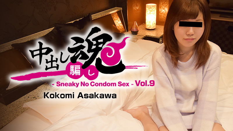 Kokomi Asakawa Sneaky No Condom Sex Vol 9