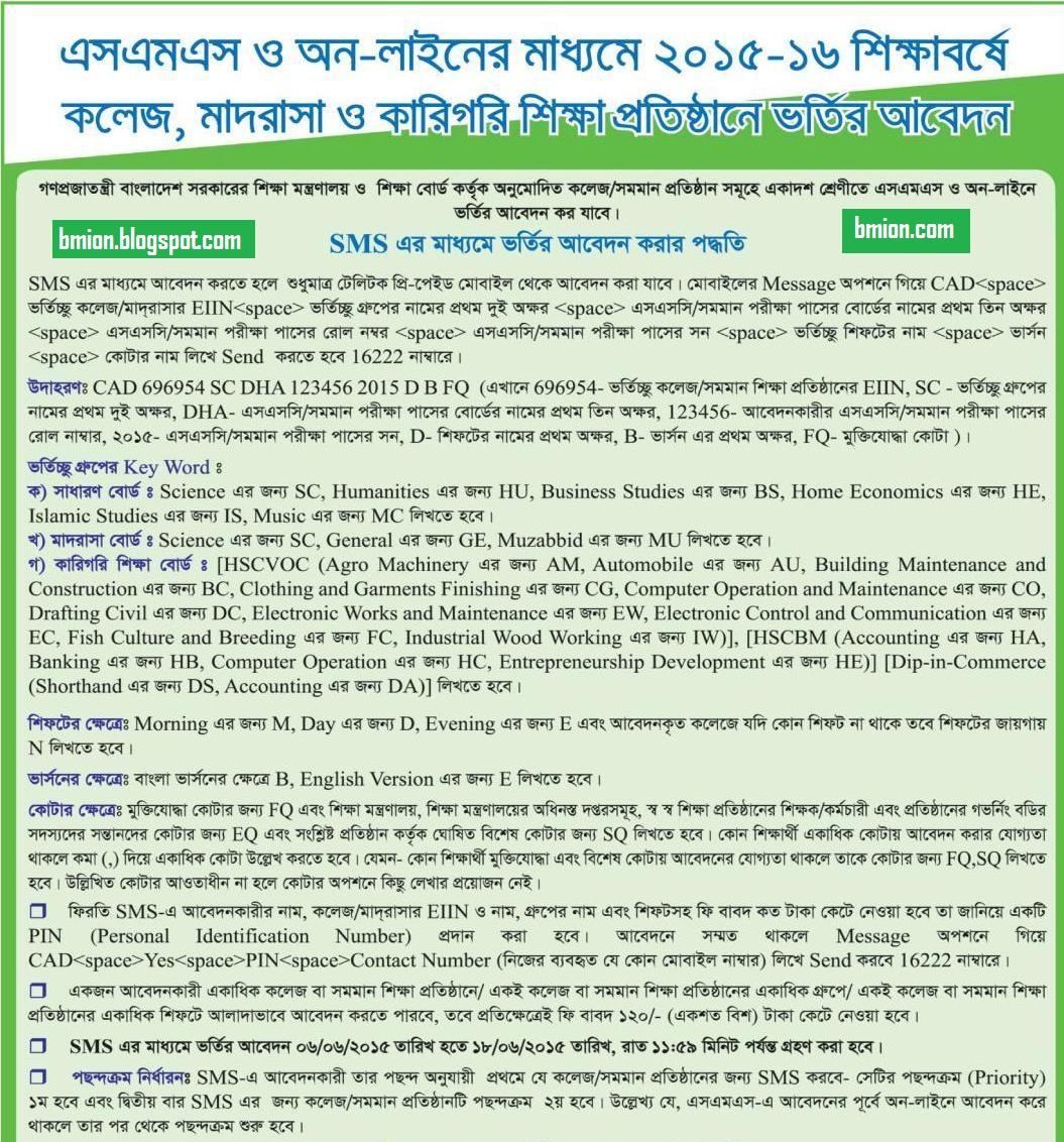 HSC-College-Admission-Online-SMS-Application-Process-2015-Bd-Bangladesh-Dhaka-Rajshahi-Comilla-Jessore-Chittagong-Barisal-Sylhet-Madrasah-Madrasha-Technical-details