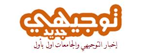 توجيهي جديد | Tawjihi New