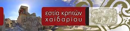 Εκδήλωση Εστίας Κρητών - Δήμου Χαϊδαρίου