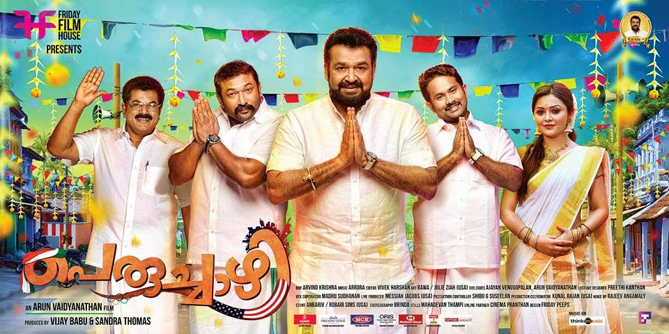 'Peruchazhi' breaks all collection records in Malayalam