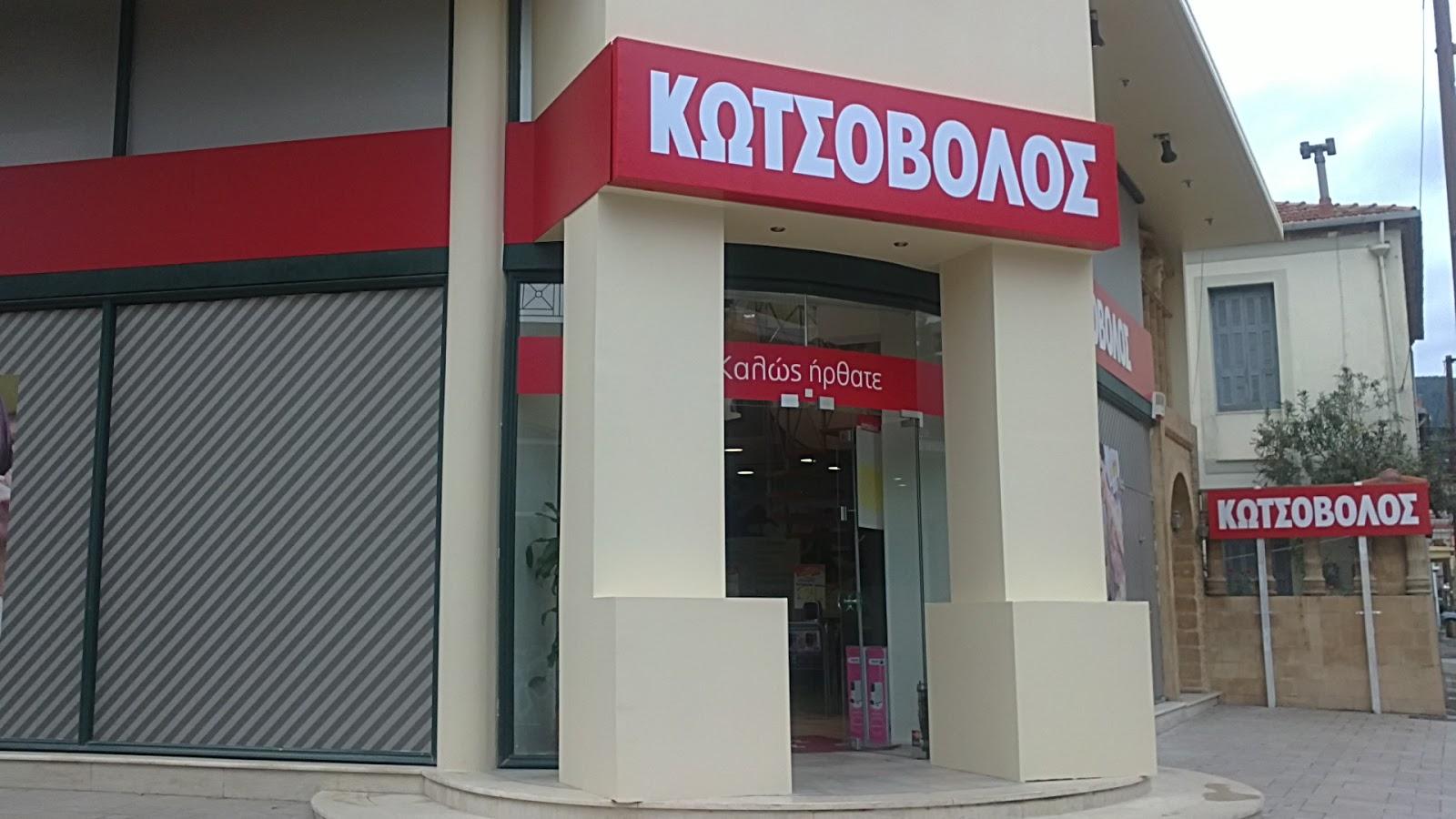 Ποιες θέσεις εργασίας προσφέρει ο Κωτσόβολος