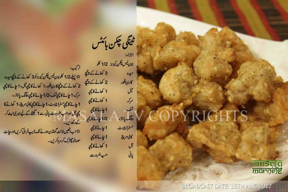 chicken bites recipe masala tv