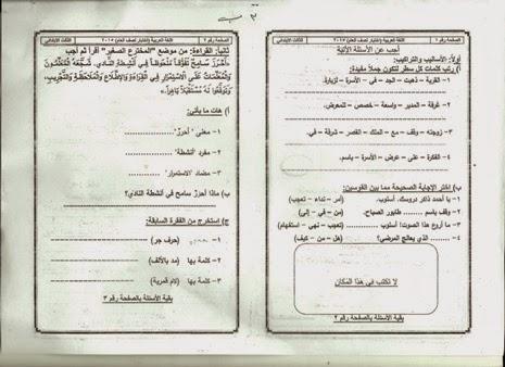امتحانات كل مواد الصف الثالث الابتدائي الترم الأول2015 مدارس مصر حكومى و لغات هرب%D