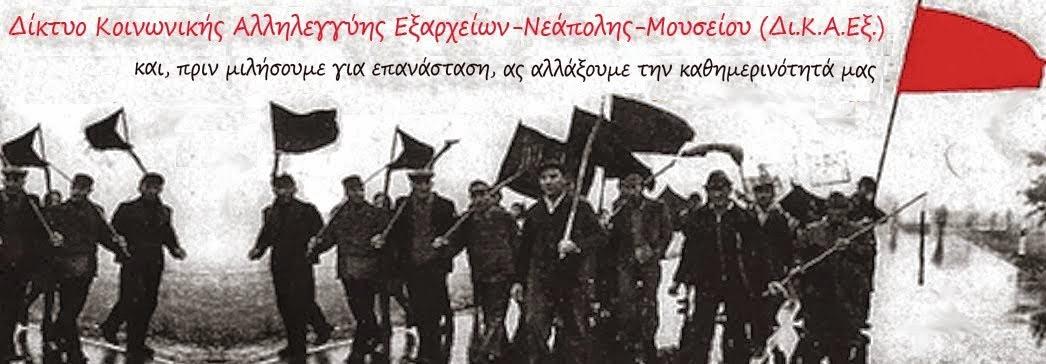 Δίκτυο Κοινωνικής Αλληλεγγύης Εξαρχείων