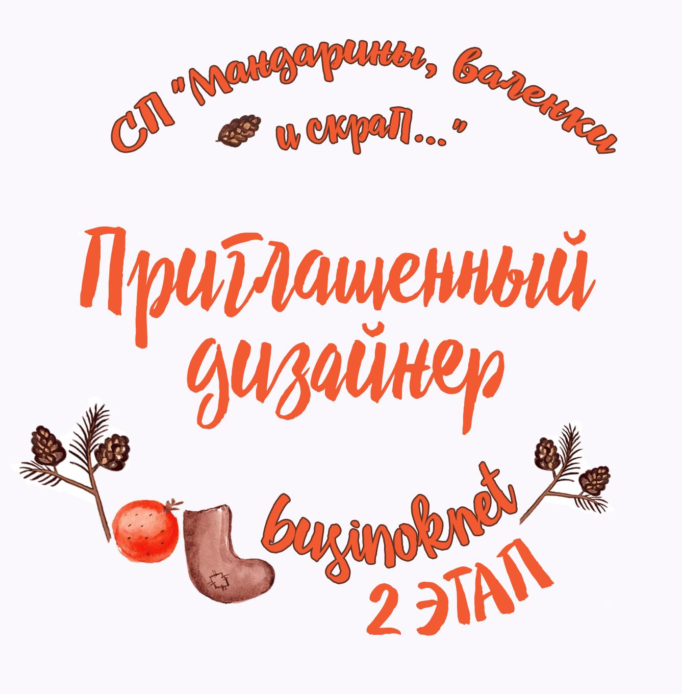 "Guest designer/ ПД Задание ""Тепло дома"" Businoknet"