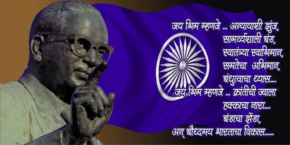 ... ambedkar facebook timeline cover bhimrao ambedkar wallpaper dr
