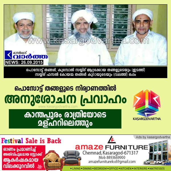 Posot Thangal, Syed Mohammed Umar Ul Farooq Al Bukhari, Obituary,  Sayyid Mohammed Umar Ul Farooq Al Bukhari passes away,  Posot Thangal demise: condolences.