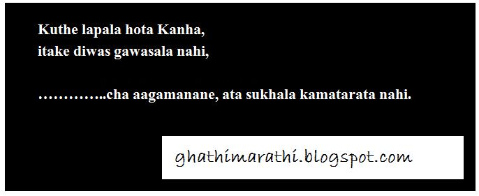 marathi ukhane in english4