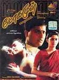 Mogamul 1995 Tamil Movie Watch Online