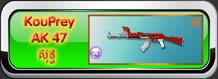 ឆែកកាំភ្លើង KouPrey AK 47