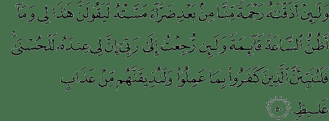 Surat Fushshilat ayat 50