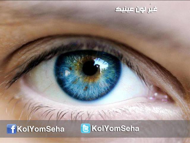 هل تريد تغيير لون عينيك إذا كان ذلك ممكنا؟