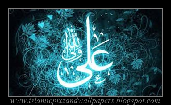 Islamic Pictures and Wallpapers  name of Ali a s wallpapers
