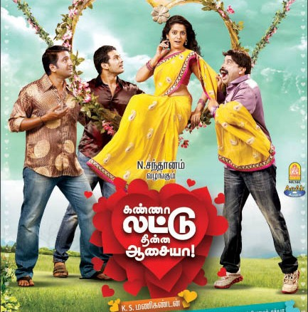 Kanna Laddu Thinna Aaasaiya DvD