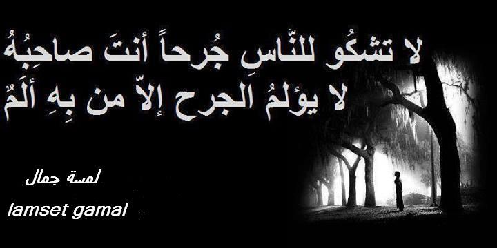 كلام حزين مؤلم جدا , كلمات حزينة جدا ومؤثرة