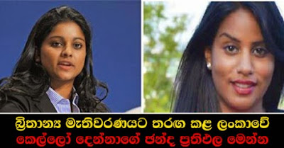 sri-lankan-girls-results-hitter