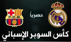 Watch Clasico Aljazeera sport live