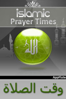 Islamic Player Timer