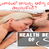 Sex health benefits of Men &Women