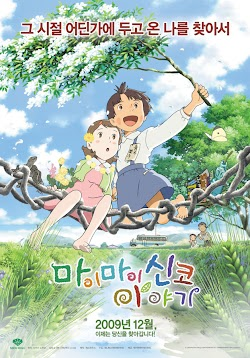 Shinko Và Phép Thuật Nghìn Năm - Mai Mai Miracle (2009) Poster