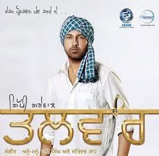 Talwar Gippy Grewal Mp3 songs 2011